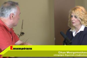"""Συνέντευξη της Υποψήφιας Δημοτικής Συμβούλου Αλεξάνδρειας, με το συνδυασμό """"ΩΡΑ ΕΥΘΥΝΗΣ"""", Όλγας Μοσχοπούλου"""