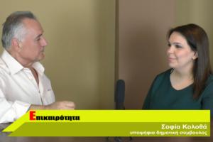 """Συνέντευξη της Υποψήφιας Δημοτικής Συμβούλου Αλεξάνδρειας, με το συνδυασμό """"Αξίζουμε Καλύτερα"""", Σοφίας Κολοθά"""