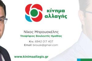 Υποψήφιος με το ΚΙΝΑΛ ο Νίκος Μπρουσκέλης….
