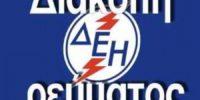 Προσοχή: Διακοπή ρεύματος σε πολλές περιοχές του Δήμου Αλεξάνδρειας και του πρώην Δήμου Απ. Παύλου, αύριο Τρίτη 20/8