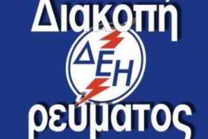 Διακοπή ηλεκτροδότησης σε χωριά του Δήμου Αλεξάνδρειας (26, 27 και 28 Ιανουαρίου)