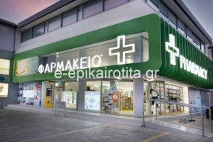 Φαρμακεία θα ανοίγουν και μη φαρμακοποιοί με απόφαση του ΣτΕ