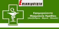 Εφημερεύοντα Φαρμακεία Ημαθίας 27/09/2020