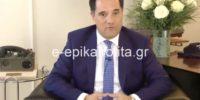 Γεωργιάδης: Έρχονται νέα προγράμματα ΕΣΠΑ για τις μικρές επιχειρήσεις
