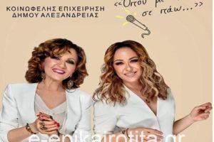 Διεκδικήστε 2 δωρεάν προσκλήσεις για τη μεγάλη συναυλία της Γλυκερίας και της Μελίνας Ασλανίδου στο Δημοτικό Αμφιθέατρο Αλεξάνδρειας