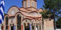 Κοροναϊός: Σε ισχύ έως τις 21 Αυγούστου τα μέτρα για τις εκκλησίες
