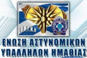 «Την έλλειψη μέτρων υγιεινής και ασφάλειας στην ΕΛ.ΑΣ. και την μη τήρηση υγειονομικών πρωτοκόλλων» καταγγέλλει η Ένωση Αστυνομικών Υπαλλήλων Ν. Ημαθίας