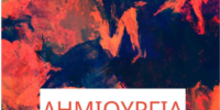 """Κάλεσμα από τη Λέσχη κινηματογράφου και πολιτισμού Αλεξάνδρειας """"Κινηματόδρασις"""",  για δημιουργία αφίσας"""