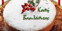 Πρόσκληση για τον Ετήσιο Χορό και την Κοπή Πίτας των μελών του ΚΑΠΗ Δήμου Αλεξάνδρειας