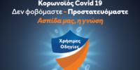 Ενημέρωση από το Δήμο Αλεξάνδρειας σχετικά με τον Κορωνοϊό (νόσος COVID-19)