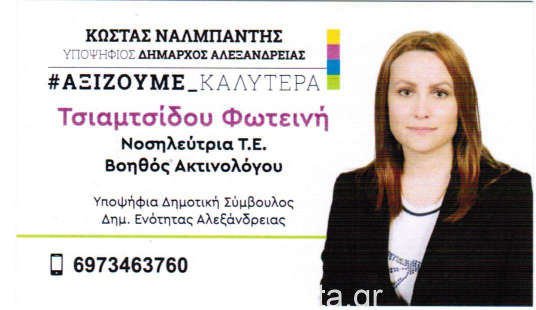 ΕΚΛΟΓΕΣ 20019